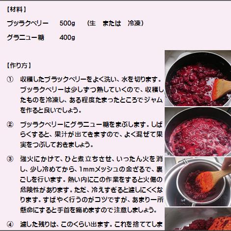 ブッラクベリー・ジャムのレシピ